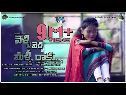 Velli Velli Malli Raake  Female   Latest Emotinal Song  #warangaltunes  #yashodaproductions