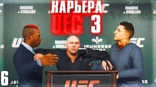 НЕ ВЫДЕРЖАЛИ НЕРВЫ  !!! ○ UFC 3 ○ КАРЬЕРА [Career Mode] #6