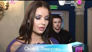 Оксана Федорова вышла замуж за офицера ФСБ