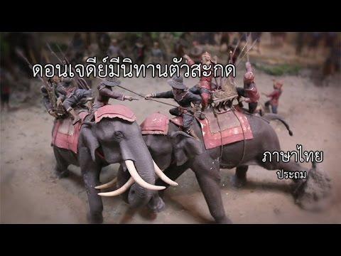 ภาษาไทย ประถม ดอนเจดีย์มีนิทานตัวสะกด