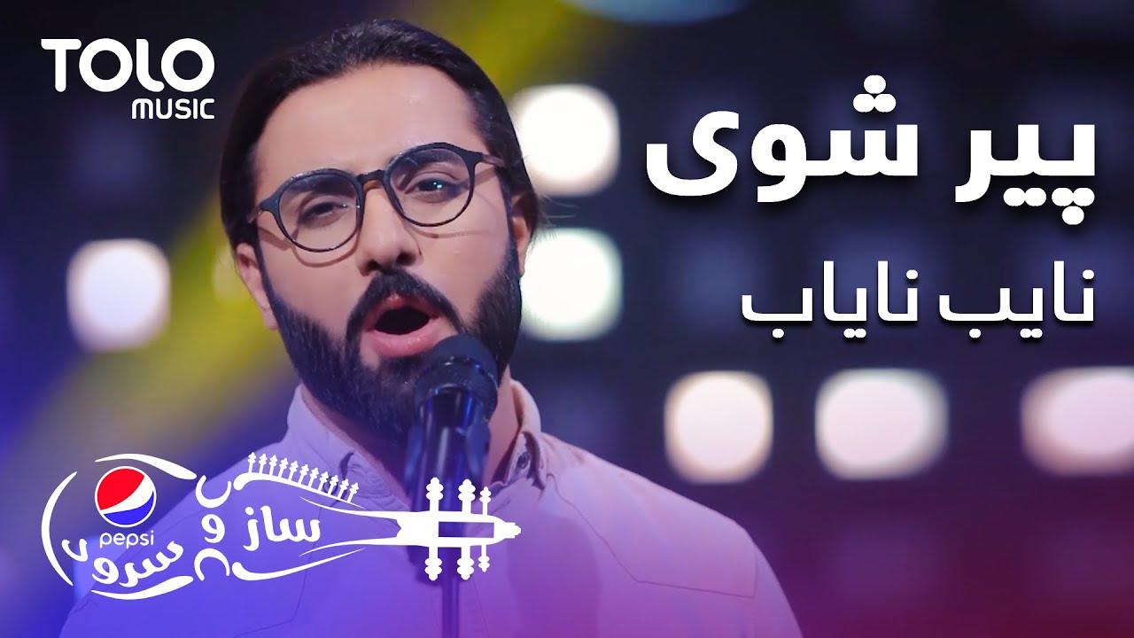 Download پیپسی ساز وسرود - نایب نایاب - پیر شوی | Nayeb Nayab - Peer Shawe