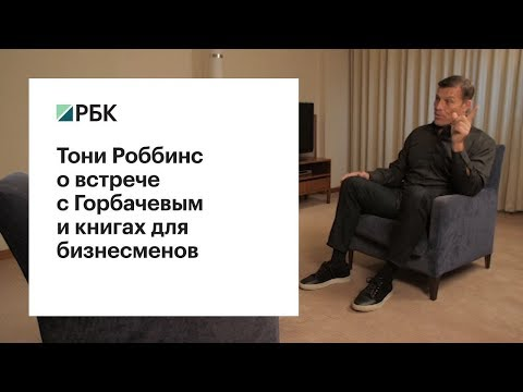 Тони Роббинс о встрече с Горбачевым и книгах для бизнесменов