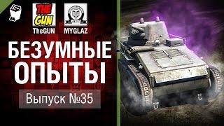 Безумные Опыты №35 - от TheGUN & MYGLAZ [World of Tanks]