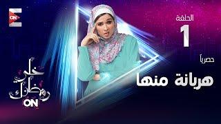 مسلسل هربانة منها HD - الحلقة (1) - ياسمين عبد العزيز ومصطفى خاطر - (Harbana Menha - Episode (1