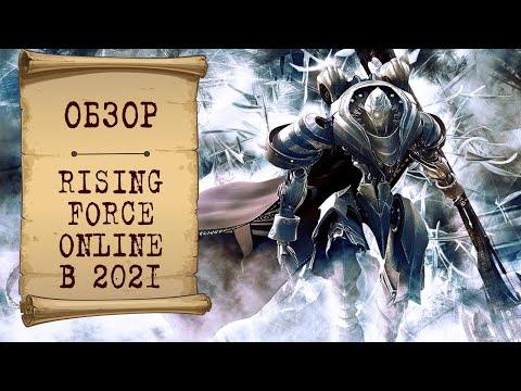 🔥 RF Online: 5 причин сыграть в 2021 году в Rising Force Online