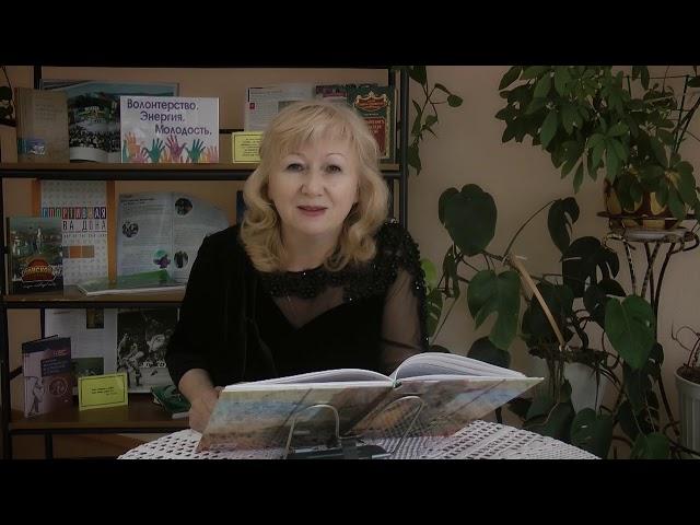Изображение предпросмотра прочтения – БиблиотекиВолгодонска читает произведение «Учитесь жизнь свою благодарить» И.А.Самариной