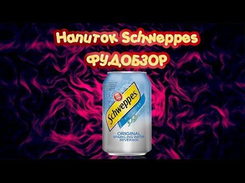 Обзор напитка Schweppes | Тоник с хинином | ФУДОБЗОР