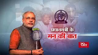 Mann Ki Baat by PM Narendra Modi | May  2017