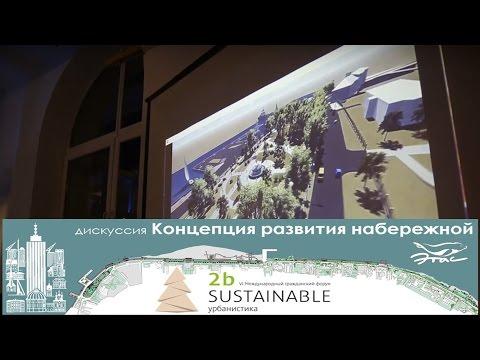 Дискуссия об архитектурной концепции Набережной Северной Двины