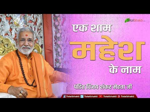 Pandit Vijay Shankar Mehta Ji | Ek Shaam Mahesh Ke Naam