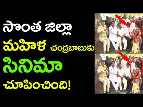 Chandrababu Faces Serious question From A Woman   Chittoor District   Unemployment   AP News  Taja30
