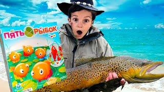 Играем рыбки и рыбалку. Стефан и его Пять Рыбок | Настольная Игра TOY.RU