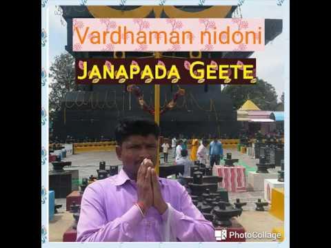 Uttara Kannada Janapada Geete