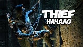 Заценим Истоки ЛЕГЕНДАРНОГО СТЕЛСА [ Thief ] Day 1