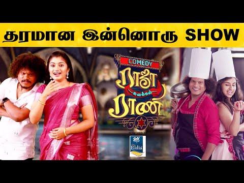 Cook with Comali Season 3-க்கு முன்பே தரமான இன்னொரு Show - கொண்டாட்டத்தில் ரசிகர்கள்! | Cinema News