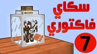 سكاي فاكتوري #7 دخلنـا بقرة في زجاجه !!!