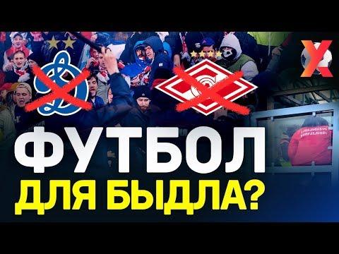 БЕСПРЕДЕЛ НА МАТЧЕ ДИНАМО - СПАРТАК. Футбол в России не для людей