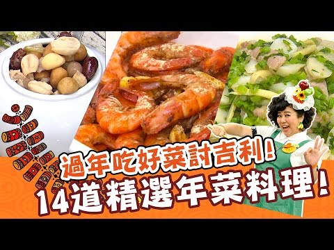 過年吃好菜討吉利!14道精選年菜料理!焦志方 林美秀|料理|食譜|DIY|一部曲
