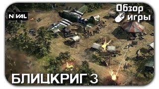 Видео обзор геймплея игры Blitzkrieg 3 (Блицкриг 3) на PC, 2015