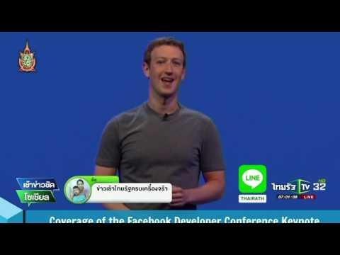 แฮกเกอร์เจาะทวิตเตอร์เจ้าพ่อเฟซบุ๊ก | 07-06-59 | เช้าข่าวชัดโซเชียล | ThairathTV