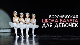 Школа балета в Воронеже | Здоровый ребёнок