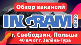 оБЗОР ВАКАНСИЙ: склад интернет-магазинов Ingram Micro (DokData)  Свебодзин, Польша