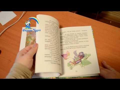 Персонализированная книга сказок о Вашем ребенке. Цветная. В Стране Чудес, 3-7 лет