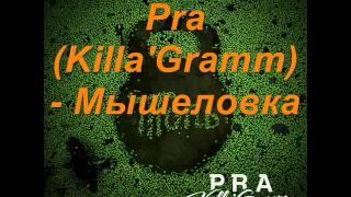 Pra Killa Gramm Мышеловка