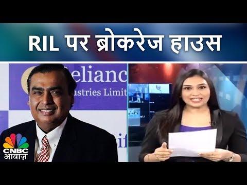 RIL पर ब्रोकरेज हाउस | 30th April 2018 | CNBC Awaaz