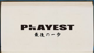 燃える!最高の応援歌「最後の一歩」アルバムバージョンPLAYEST thumbnail