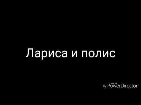 Зира и Витани - Лариса и полис (ЯЖЕМАТЬ-прикол)