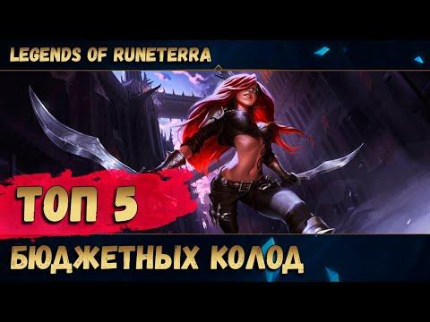 Топ-5 бюджетных колод в Legends of Runeterra (Легенды Рунтерры)