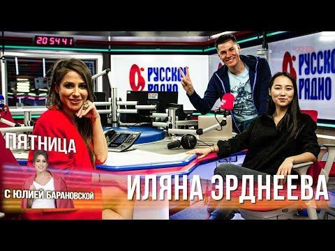 Иляна Эрднеева в Вечернем шоу с Юлией Барановской / Ретушь и фотошоп - ложь или искусство