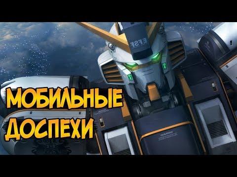 Мобильные Доспехи Гандам и Заку из аниме MSG: Удар Молнии (вооружение, возможности)