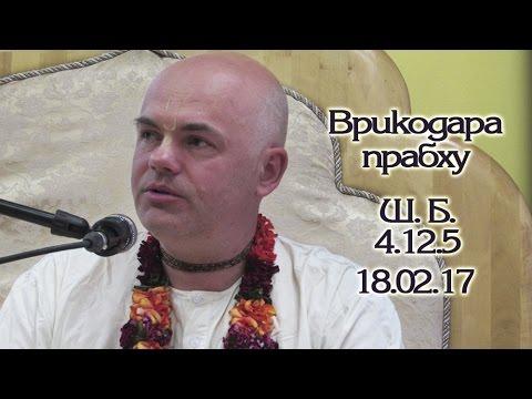 Шримад Бхагаватам 4.12.5 - Врикодара прабху