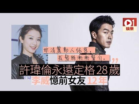 許瑋倫41歲冥壽 李威惦記12年:妳清麗動人依舊,我髮絲漸漸鬢白