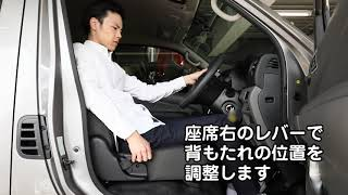 運転席の調整