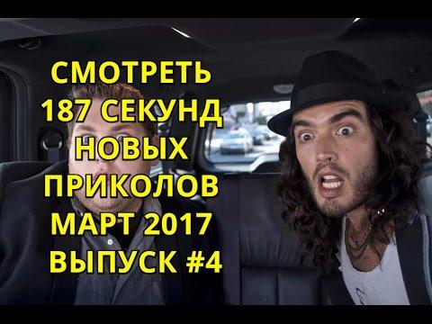 СМОТРЕТЬ 187 СЕКУНД НОВЫХ ПРИКОЛОВ Прикольное видео для друзей март 2017 #4