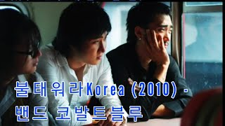 불태워라 Korea (2010 홍대인디밴드들의 월드컵 …