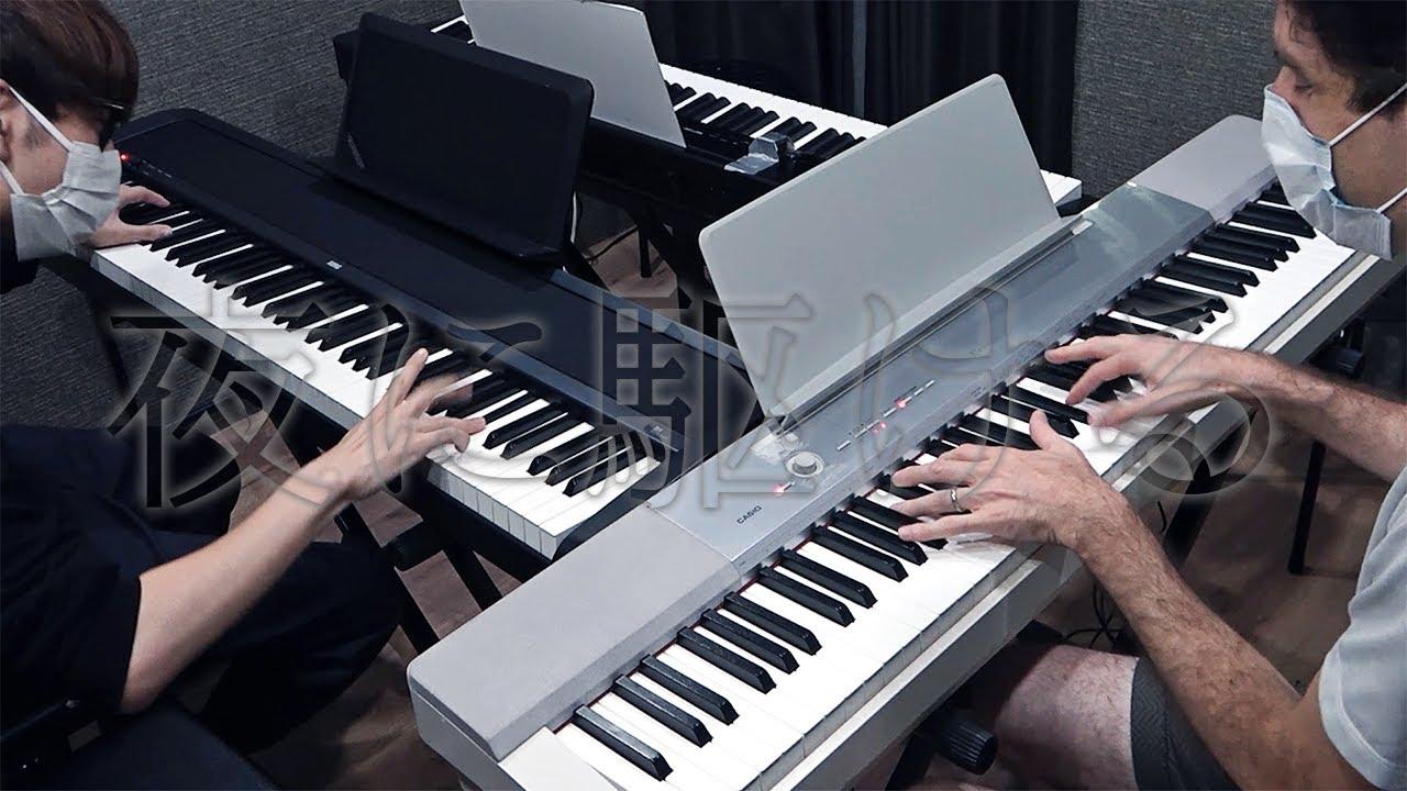 2台で夜に駆ける【ピアノ】