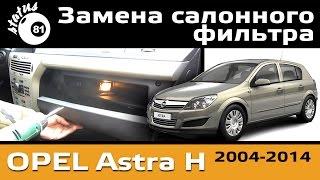 Замена салонного фильтра Опель Астра Н / Cabin filter Opel Astra H /  Опель Астра замена