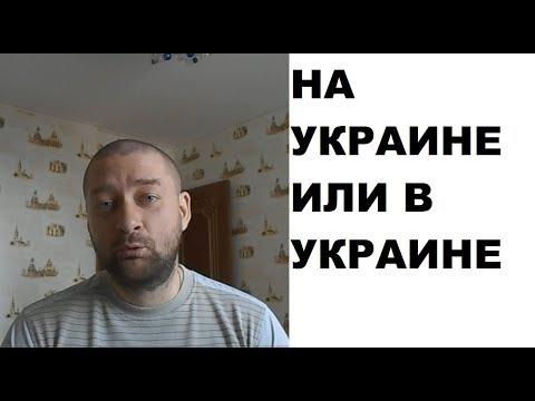 На Украине или в Украине: как правильно?