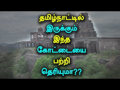 History of Senji Fort or Gingee Fort - Fame of Tamilnadu