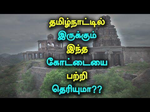 History of Senji Fort or Gingee Fort - Fame of Tamilnadu