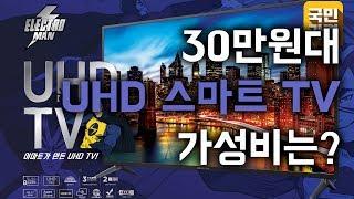 30만원대 50인치 UHD 스마트 TV가 있다? 없다?