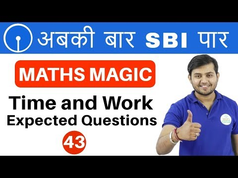 11:00 AM Maths Magic by Sahil Sir |  Time and Work Expected Question  |अबकी बार SBI पार I Day #43