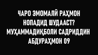 ЭМОМАЛИ РАХМОНОВ ⁕ НОПАДИД ⁕ МУХАММАДИКБОЛИ САДРИДДИН ⁕ АБДУРАХМОН 09 ⁕ ОЗОДИ