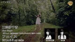 2014年8月6日発売 三澤紗千香 New Single「フェイス」(TVアニメ「白銀...