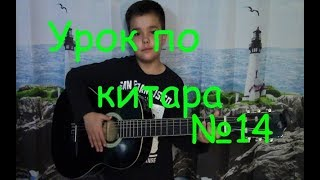 Урок по китара №14 / МЕЛОДИЯ ОТ ПИРАТИ НА КАРИБСКО МОРЕ /