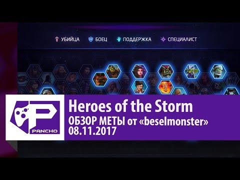 видео: heroes of the storm: ОБЗОР МЕТЫ от «beselmonster».